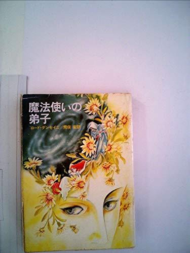 魔法使いの弟子 (1981年) (ハヤカワ文庫―FT)