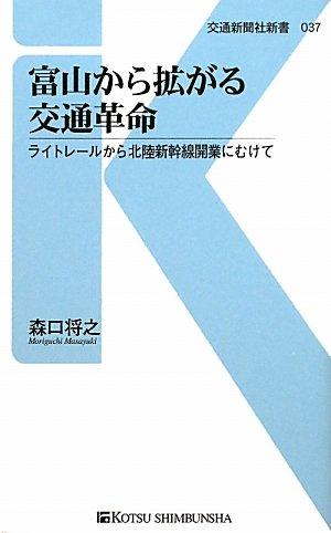 富山から拡がる交通革命—ライトレールから北陸新幹線開業にむけて (交通新聞社新書)
