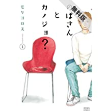 のぼさんとカノジョ? 1巻【期間限定 無料お試し版】 (ゼノンコミックス)