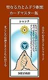 聖なる力とムドラ瞑想 カードマスター版: 自分の心を育てるムドラカード