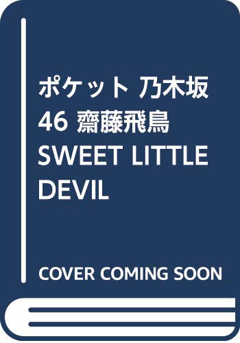 ポケット 乃木坂46 齋藤飛鳥 SWEET LITTLE D...