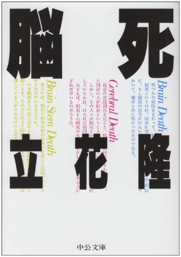 脳死 (中公文庫) / 立花 隆