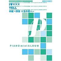 ピアノ&コーラスミニアルバム I ラブ X X X/YELL/手紙~拝啓十五の君へ~ (ソロ/弾き語り/合唱) (ピアノミニアルバム)