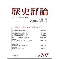 歴史評論 2009年 03月号 [雑誌]