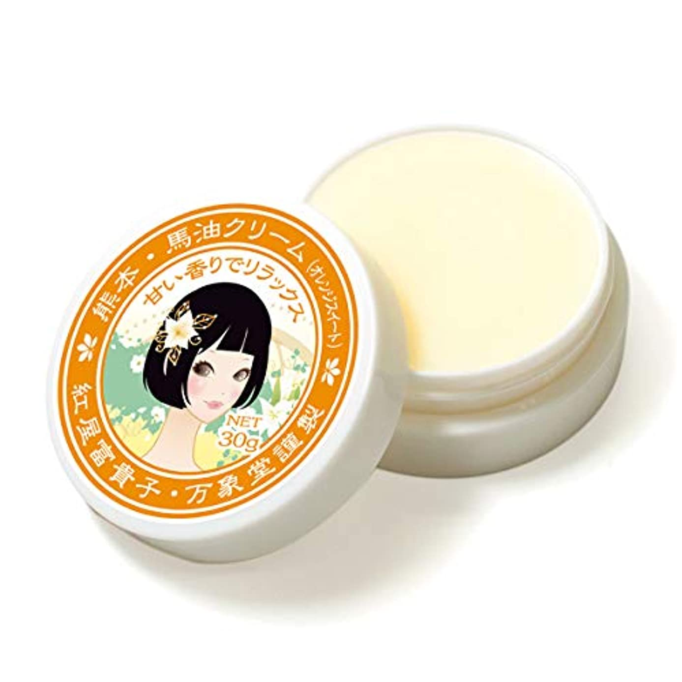 森羅万象堂 馬油クリーム 30g (オレンジスィート)精油 アロマ 国産 保湿 スキンクリーム