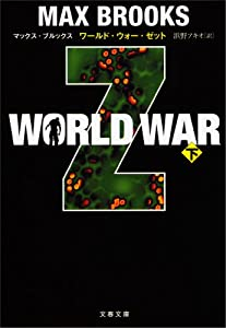 WORLD WAR Z(下) (文春文庫)