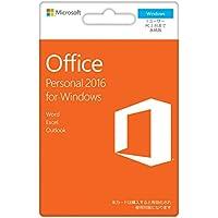 Microsoft Office Personal 2016 (最新 永続版)|カード版|Windows|PC2台