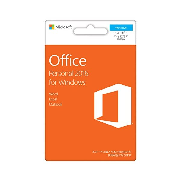 Microsoft Office Person...の紹介画像1
