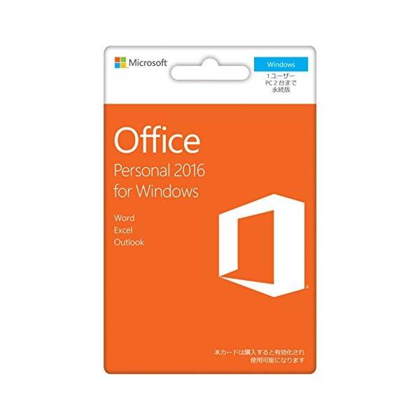 Microsoft Office Persona...の商品画像