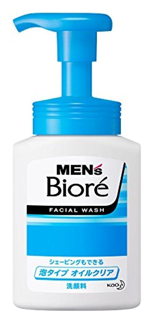 興味吸収する線形メンズビオレ 泡タイプオイルクリア洗顔 150ml