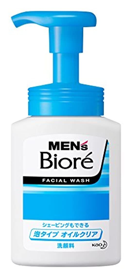 展開するペース正規化メンズビオレ 泡タイプオイルクリア洗顔 150ml