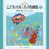 きらきらピアノ (こどものピアノ名曲集4)