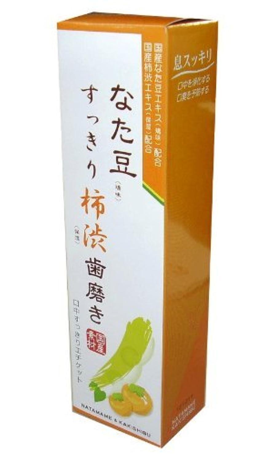 迷彩ジャンル満足できる★3本セット★ なた豆すっきり柿渋歯磨き粉 120gx3