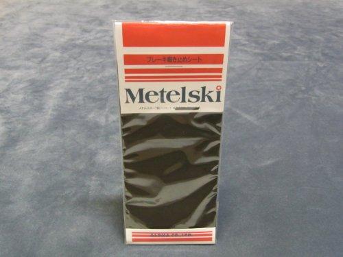 メタルスキー2 ブレーキ鳴き止めシート 65mm*135mm...