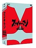 ファイヤーマン DVD-BOX[DVD]
