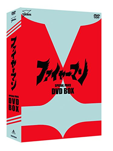 ファイヤーマン DVD‐BOX
