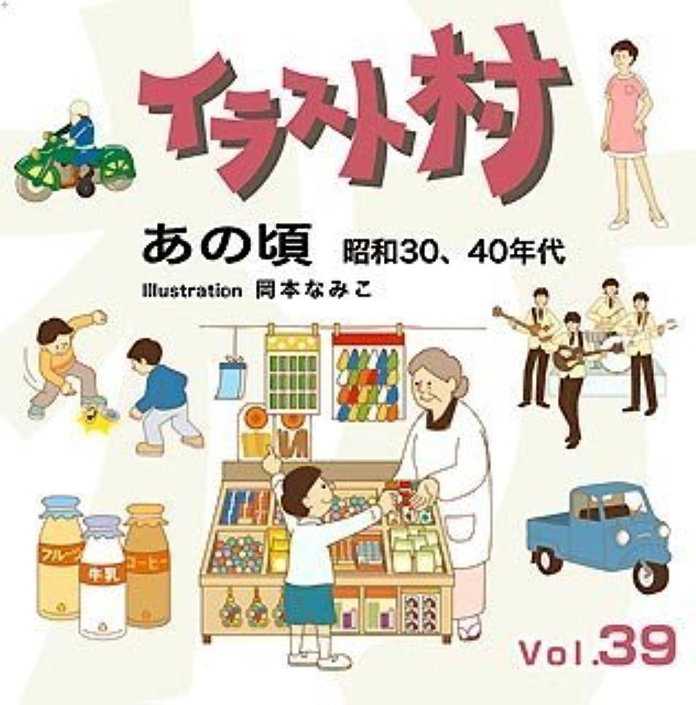 調和コメントブレスイラスト村 Vol.39 あの頃 昭和30、40年代