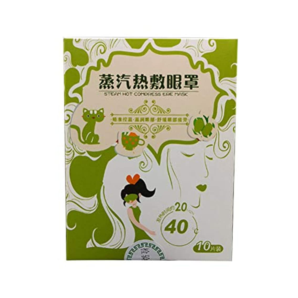 健康的廃棄する穀物Healifty アイマスク使い捨てヒートアイパッチリラックスアイパッド10個(ランダム)