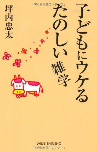 子どもにウケるたのしい雑学 (WIDE SHINSHO 69) (新講社ワイド新書)の詳細を見る