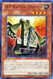 遊戯王カード 【コアキメイル・ウォール】 EXP4-JP028-N 《 エクストラパックVol.4 》
