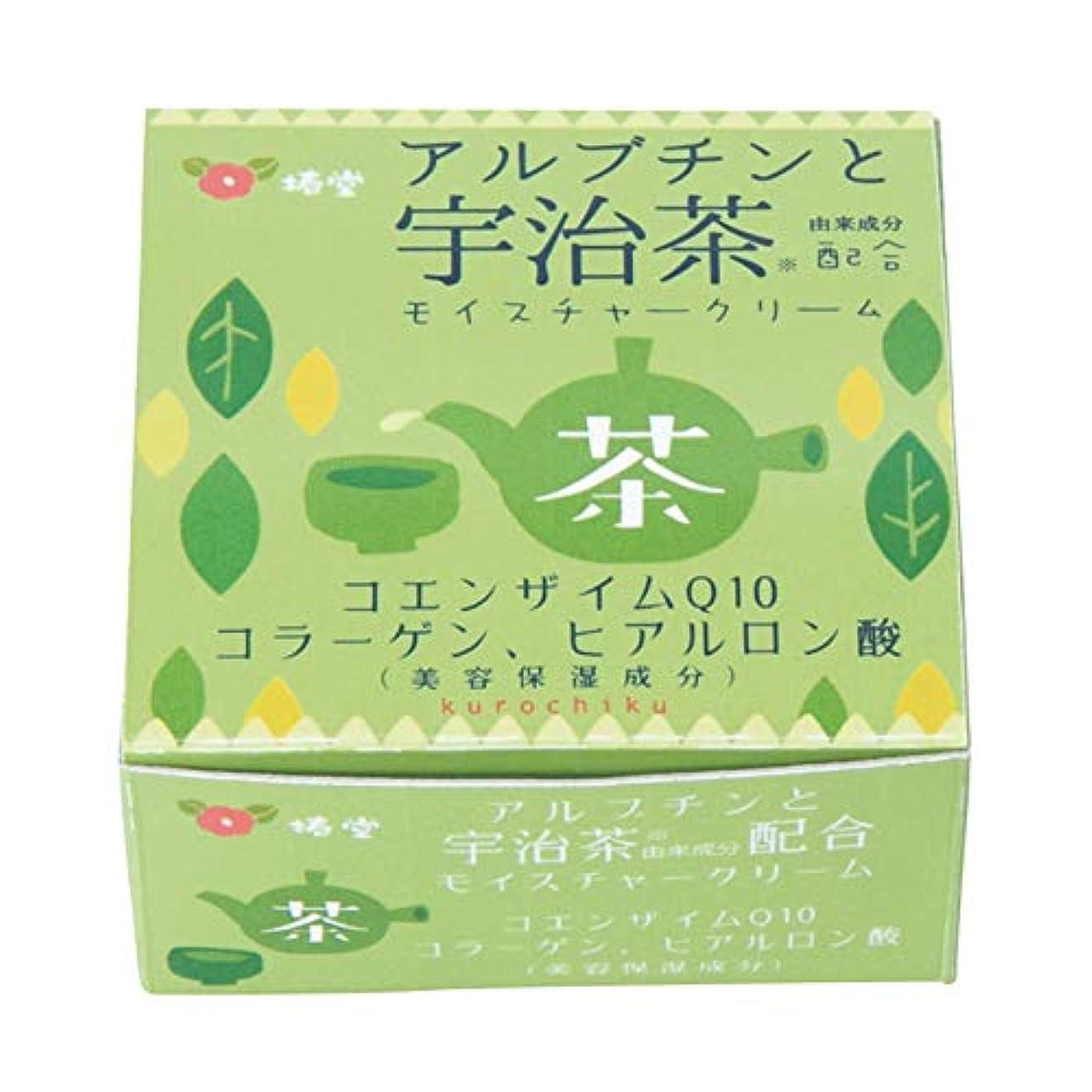ミット安息追加する椿堂 宇治茶モイスチャークリーム (アルブチンと宇治茶) 京都くろちく