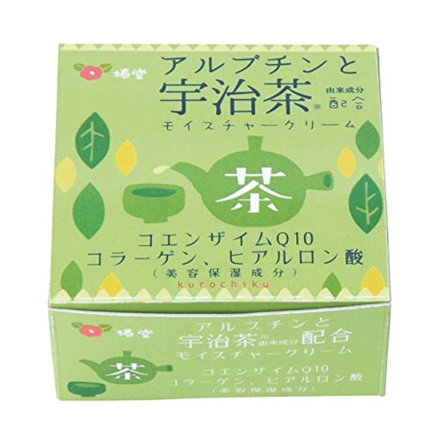 考える管理します建築家椿堂 宇治茶モイスチャークリーム (アルブチンと宇治茶) 京都くろちく