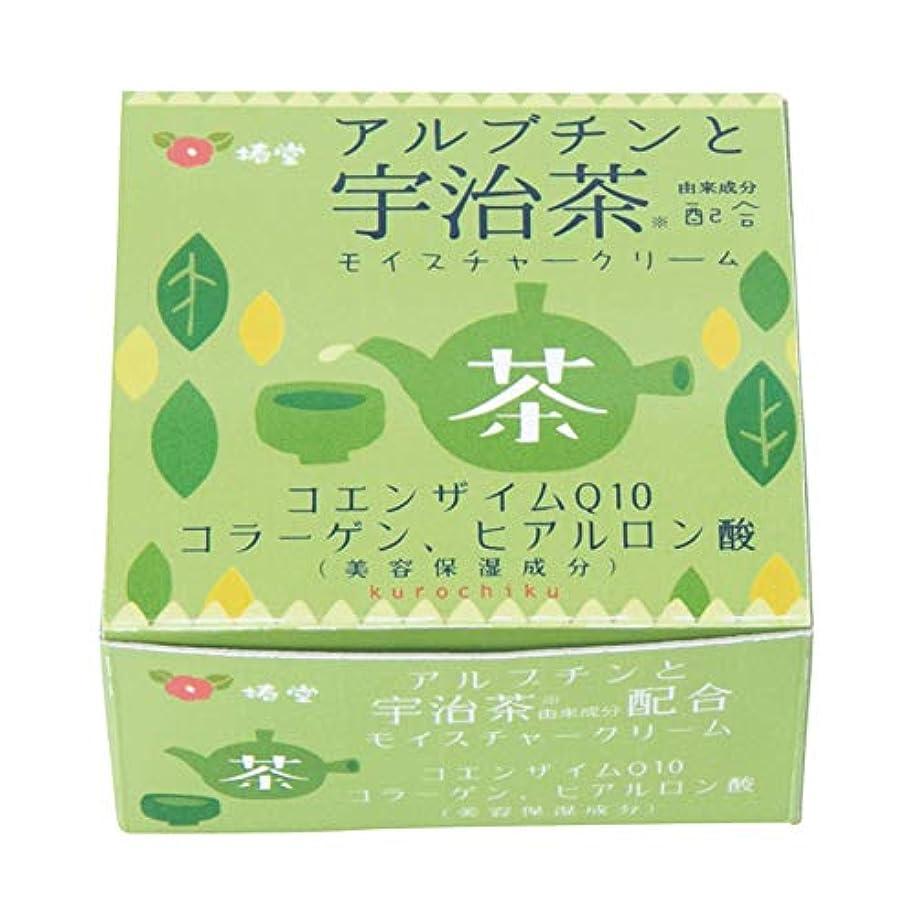 顕現先入観非常に怒っています椿堂 宇治茶モイスチャークリーム (アルブチンと宇治茶) 京都くろちく