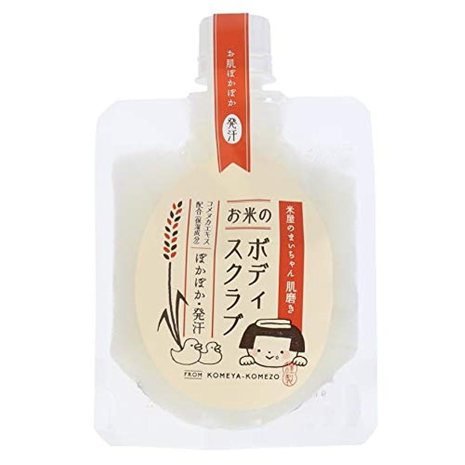 醸造所芽ブランドまいちゃんの肌磨き お米のボディスクラブ(発汗)