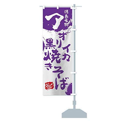アオリイカ黒焼きそば のぼり旗 サイズ選べます(ハーフ30x90cm 右チチ)