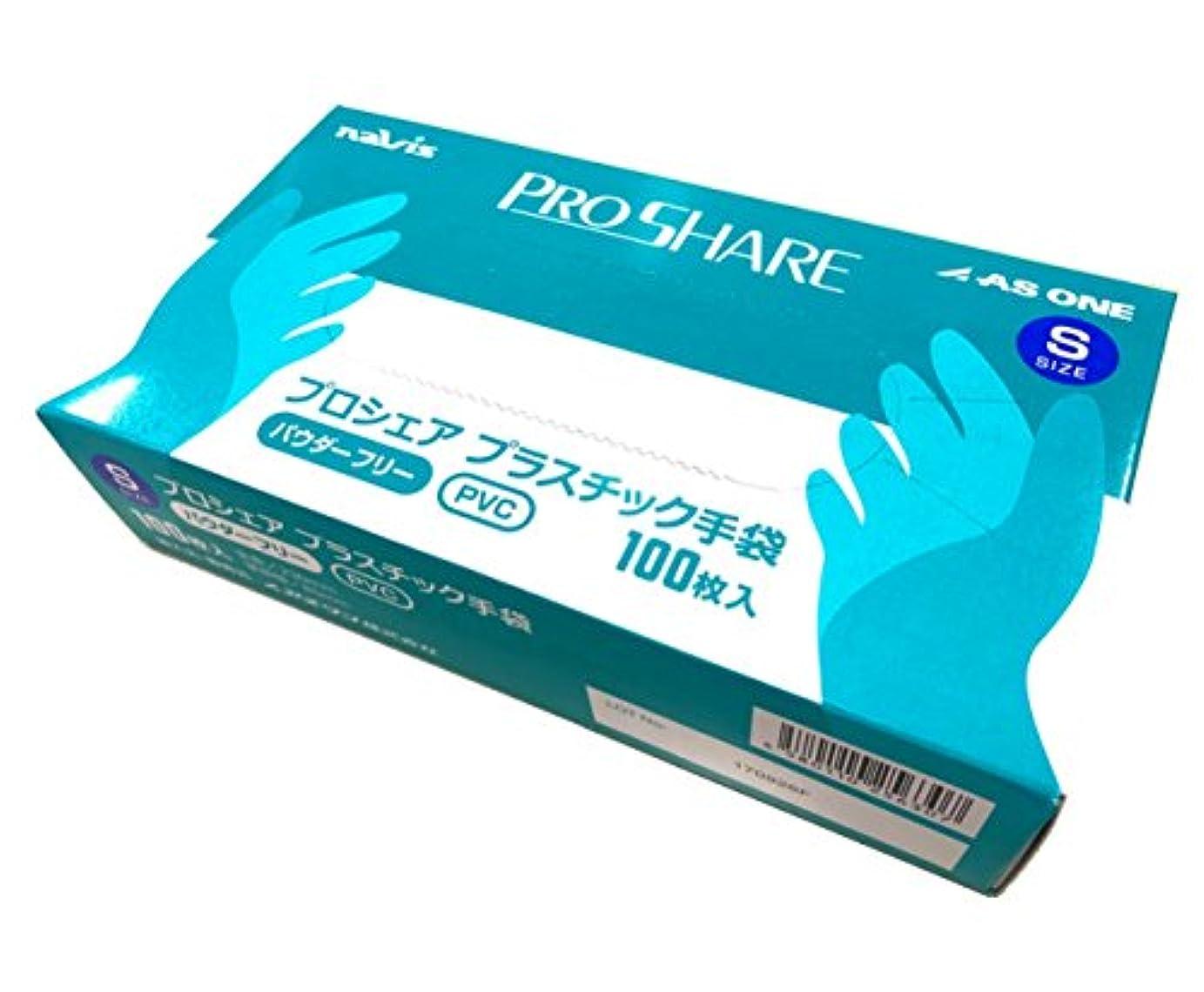 ハンディ滝電卓ナビス プロシェア 使い捨て プラスチック手袋 パウダー無 S 1箱(100枚入) / 8-9569-03