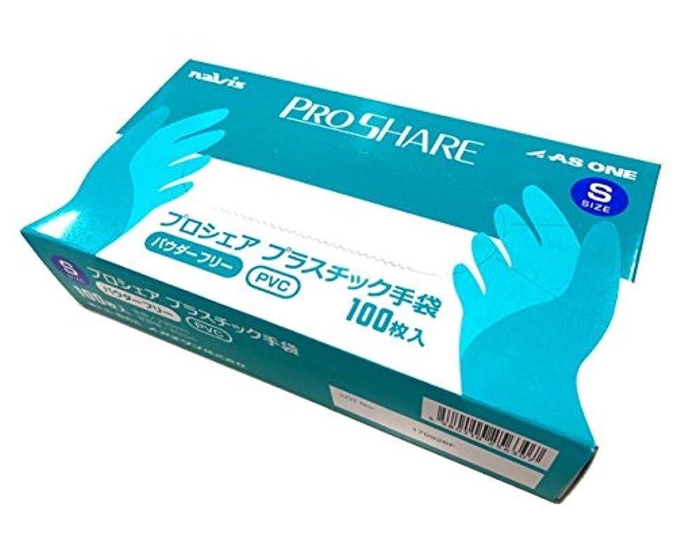 虫を数えるマイク菊ナビス プロシェア 使い捨て プラスチック手袋 パウダー無 S 1箱(100枚入) / 8-9569-03