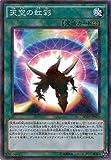 遊戯王/第9期/SD29-JP025 天空の虹彩【パラレル】