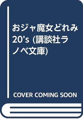 おジャ魔女どれみ20's (講談社ラノベ文庫)