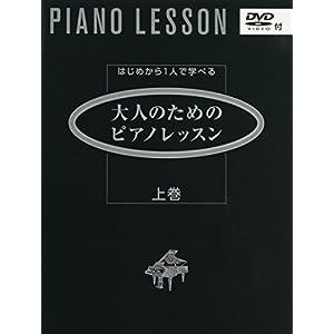 はじめから1人で学べる 大人のためのピアノレッスン 上巻 (DVD付)