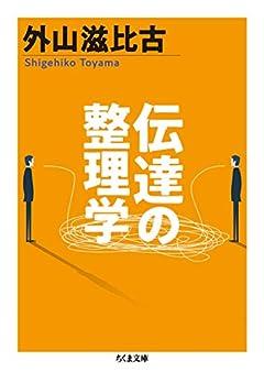 伝達の整理学 (ちくま文庫 と 1-9)