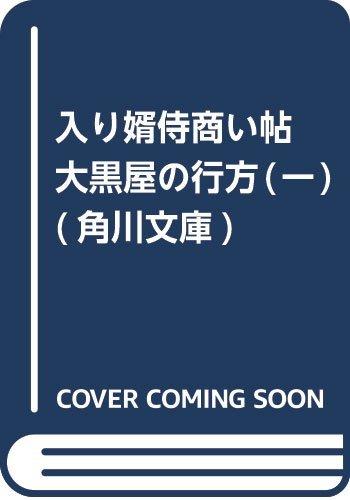 入り婿侍商い帖 大黒屋の行方(一) (角川文庫)