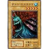 遊戯王カード ボルト・エスカルゴ VOL6-30N