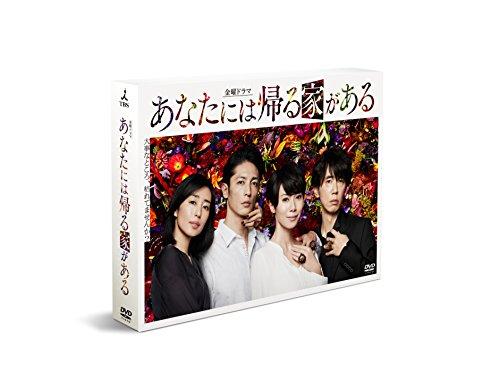【早期購入特典あり】あなたには帰る家がある DVD-BOX(ミニクリアファイル付)
