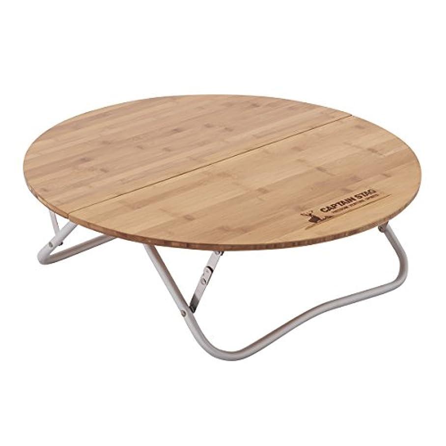 多様な誰ができないCAPTAIN STAG(キャプテン スタッグ)アルバーロ 竹製ラウンドテーブル65 UC0503