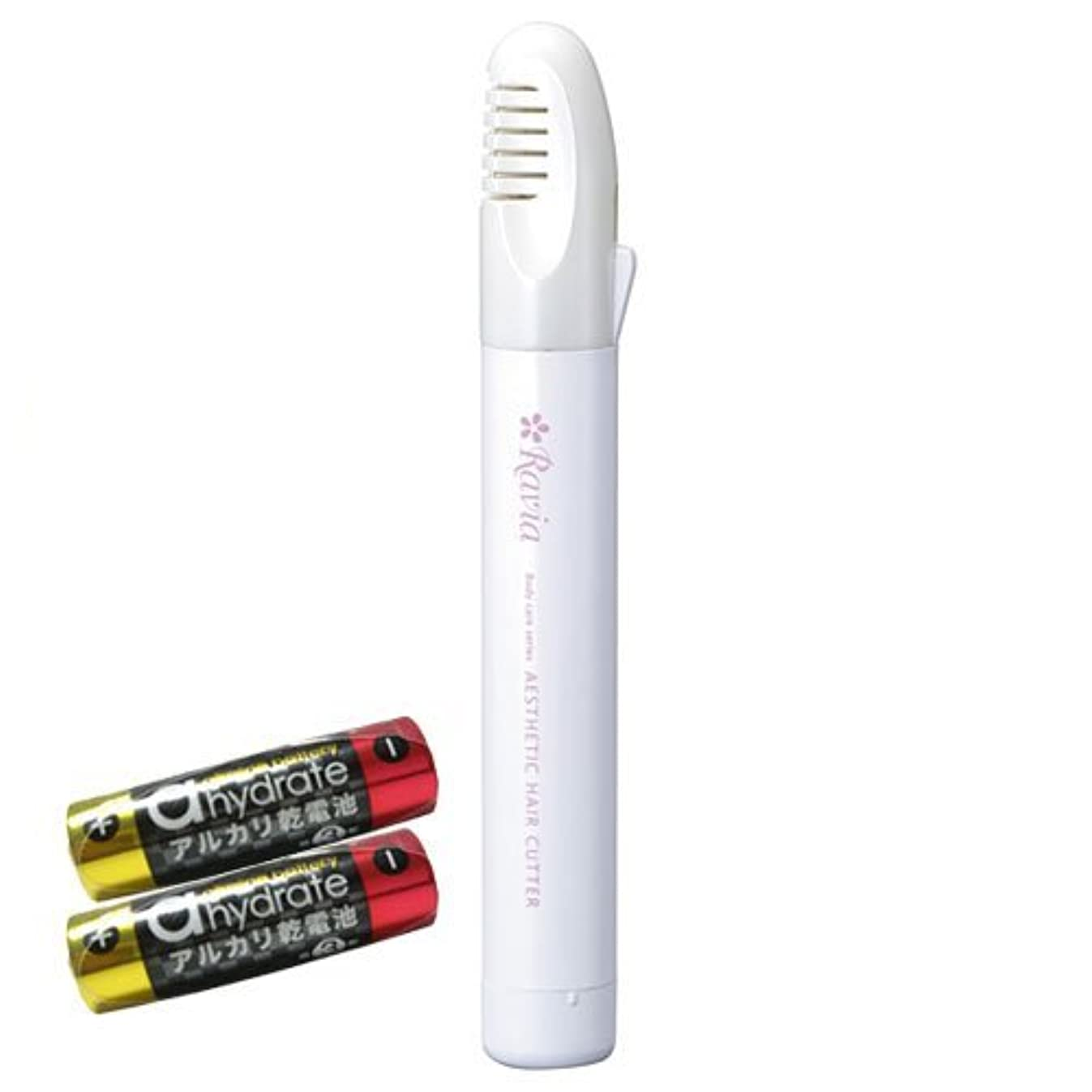 かすかな防腐剤受け入れるラヴィア ボディケアシリーズ Vライントリマー ホワイト(コームなし) + 単3アルカリ電池2本付