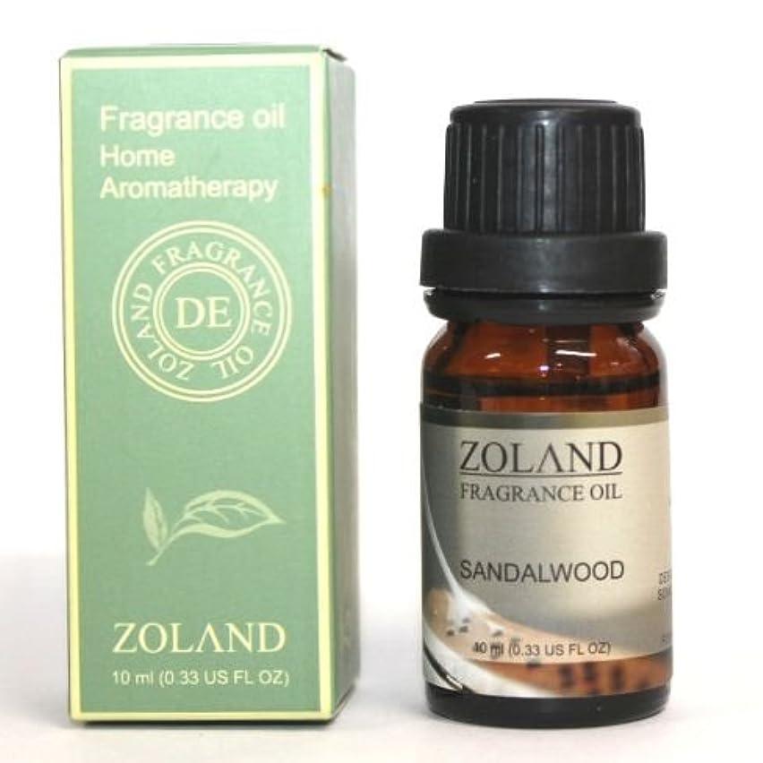 前投薬とても導出ZOLAND アロマオイル AROMA OIL フレグランスオイル SANDALWOOD 白檀 ビャクダンの香り ZQ-8