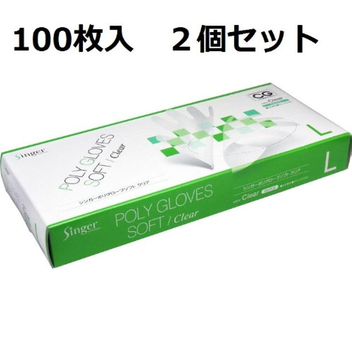 コウモリ令状チャート食品衛生法適合商品 100枚入 ポリ手袋 Lサイズ 2個セット