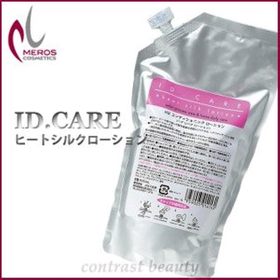 予防接種ロバデッキ【X2個セット】 メロス ID.ケア ヒートシルクローション 500ml (レフィル)