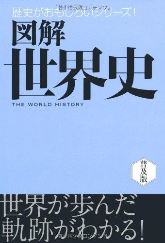 図解 世界史 (歴史がおもしろいシリーズ!)の詳細を見る