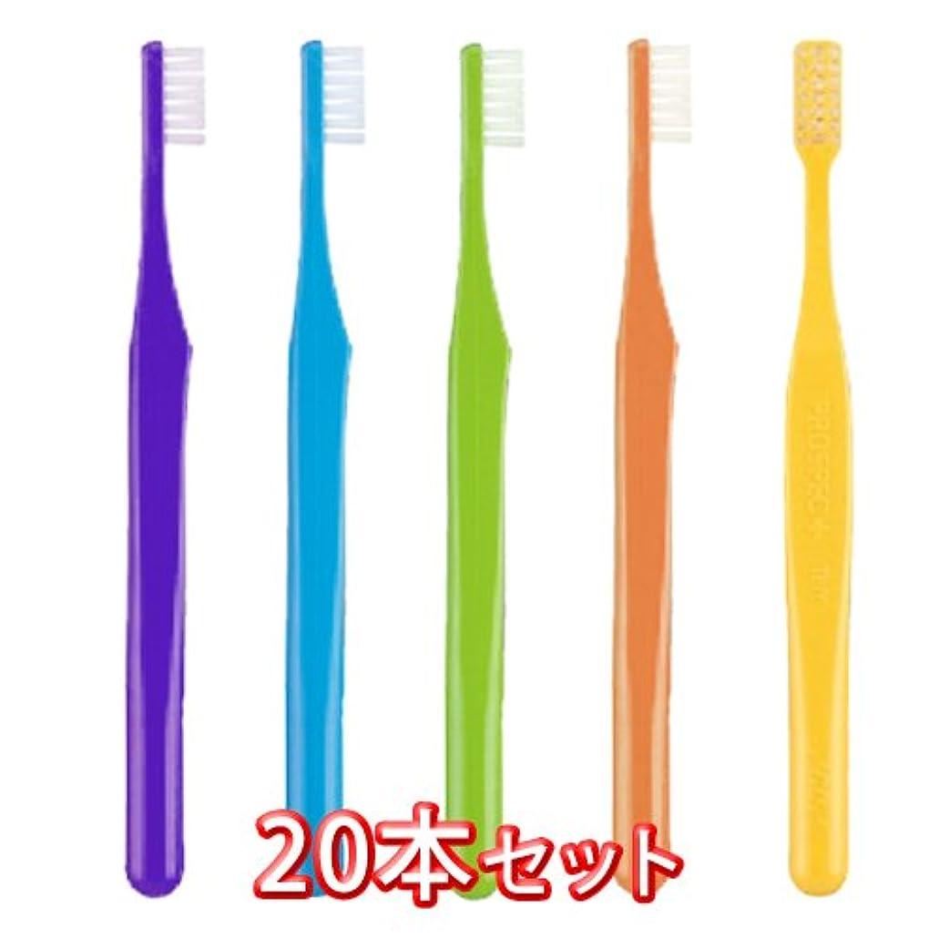 臨検どこ狂人プロスペック プラス 歯ブラシ 20本入 タイニー