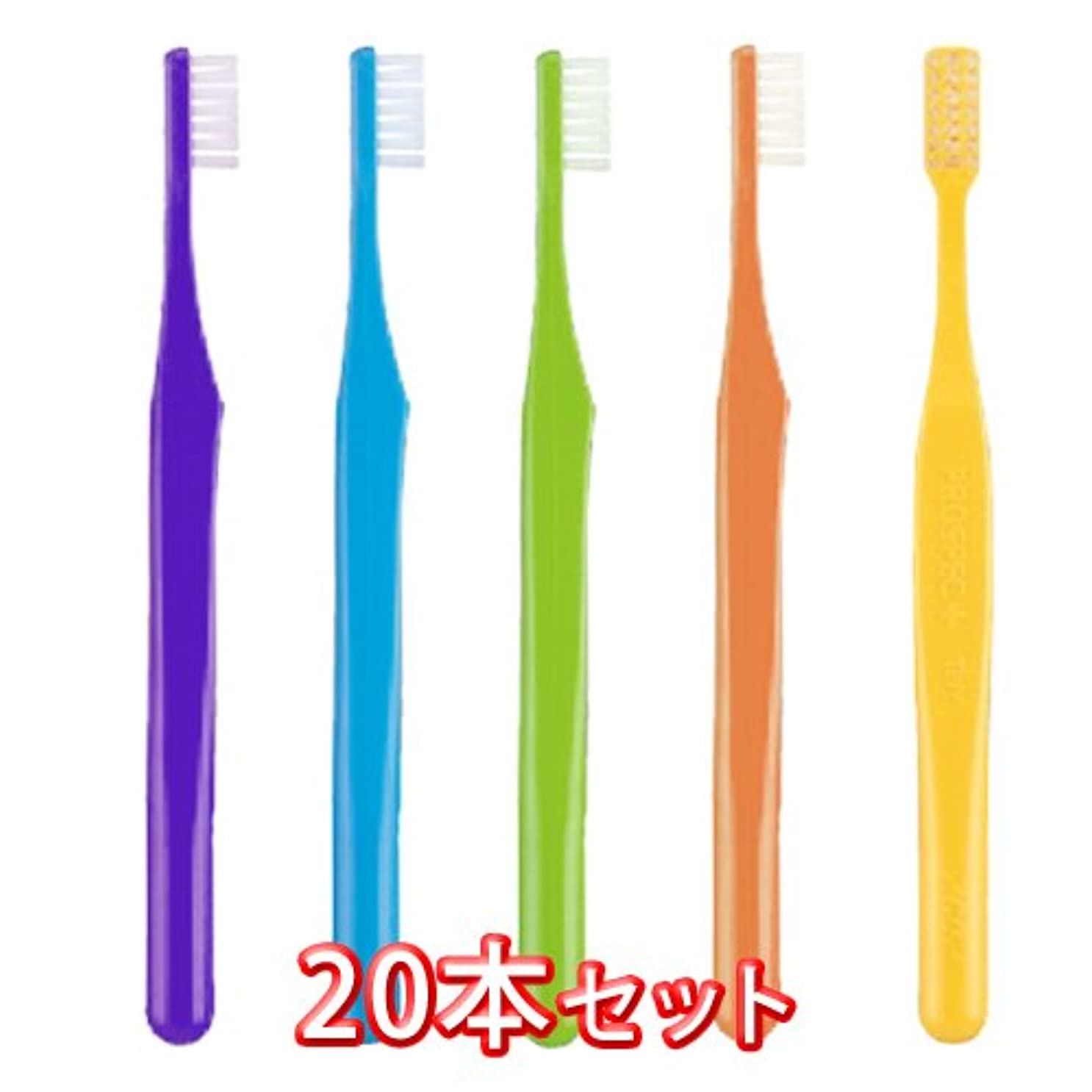 ジャーナリスト徴収食事プロスペック プラス 歯ブラシ 20本入 タイニー
