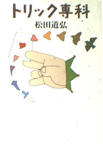トリック専科 (現代教養文庫)