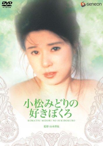 小松みどりの 好きぼくろ [DVD] -