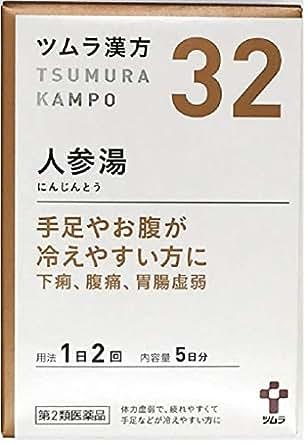 【第2類医薬品】ツムラ漢方人参湯エキス顆粒 10包
