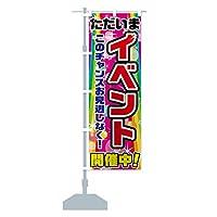 イベント開催中 のぼり旗 サイズ選べます(ショート60x150cm 左チチ)